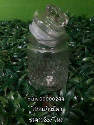 โหลแก้วมีฝา รหัส 00000244
