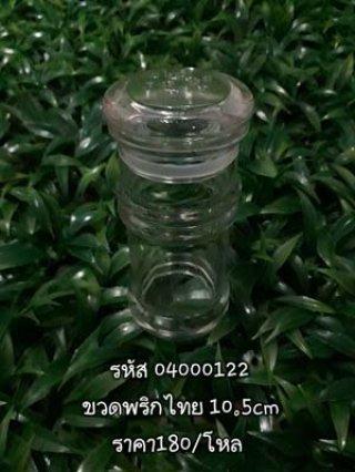 ขวดพริกไทย 10 5Cm รหัส 04000122