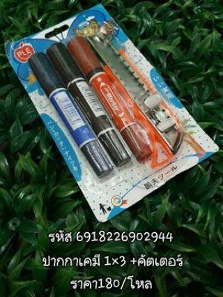 ปากกาเคมี 1x3 คัตเตอร์ รหัส 6918226902944