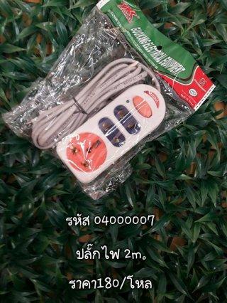 ปลั๊กไฟ 2m รหัส 04000007