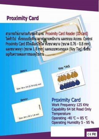 บัตรคีย์การ์ด แบบหนา
