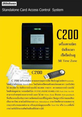 คีย์การ์ด บันทึกเวลา รุ่น ZK C200