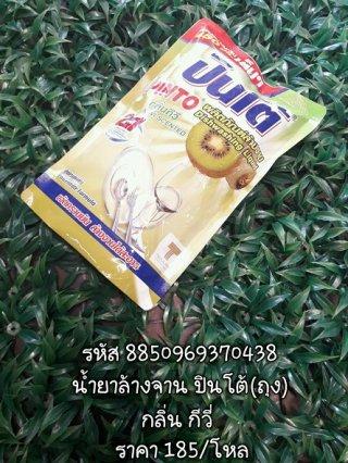 น้ำยาล้างจาน ปินโต(ถุง) กลิ่นกีวี่ 8850969370438
