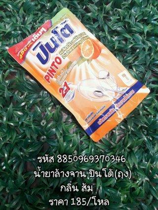 น้ำยาล้างจาน ปินโต้(ถุง) กลิ่นส้ม 8850969370346