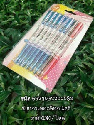 ปากกาเดอะด๊อก 1x8 รหัส 6924032200082