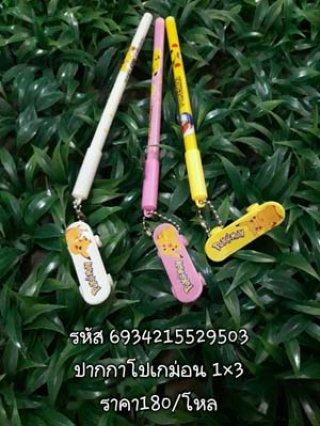 ปากกาโปเกม่อน 1x3 รหัส 6934215529503