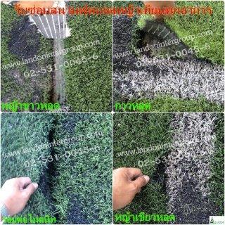 รับซ่อมสนามฟุตบอลหญ้าเทียมทุกอาการ