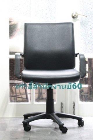 เก้าอี้สำนักงาน B 60