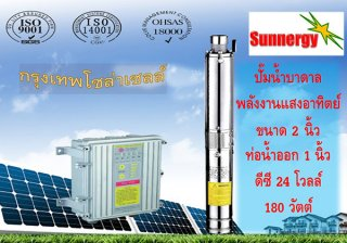 ปั๊มน้ำบาดาลพลังงานแสงอาทิตย์ 250W