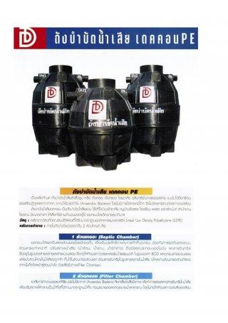 ถังบำบัดน้ำเสียพลาสติก PE รุ่น DCPE-600