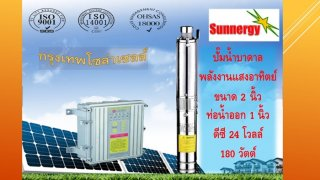 ปั๊มน้ำบาดาลพลังงานแสงอาทิตย์ 120W สูบลึก 16 เมตร