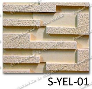 หินสเปเชียล รุ่น S YEL 01