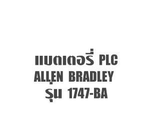 แบตเตอรี่ PLC ALLEN BRADLEY 1747-BA