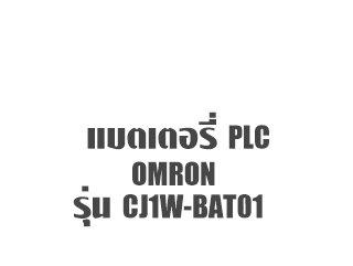 แบตเตอรี่ PLC CJ1W-BAT01