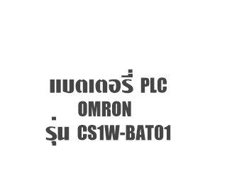 แบตเตอรี่ PLC OMRON CS1W-BAT01