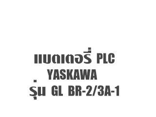 แบตเตอรี่ PLC YASKAWA GL BR 2/3A-1