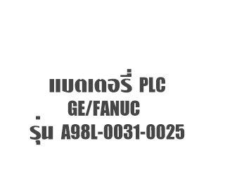 แบตเตอรี่ PLC GE Fanuc A98L 0031 0025