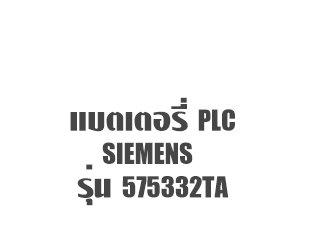 แบตเตอรี่ PLC SIEMENS 575332TA