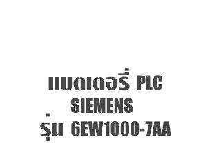 แบตเตอรี่ PLC SIEMENS 6EW1000-7AA