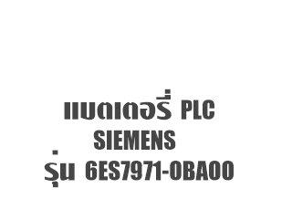 แบตเตอรี่ PLC SIEMENS 6ES7971-OBAOO
