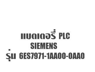 แบตเตอรี่ PLC SIEMENS 6ES7971-1AA00-0AA0