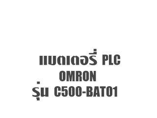 แบตเตอรี่ PLC OMRON C500-BAT01