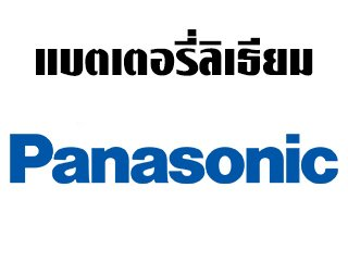 แบตเตอรี่ลิเธียม PANASONIC BR-A with plug