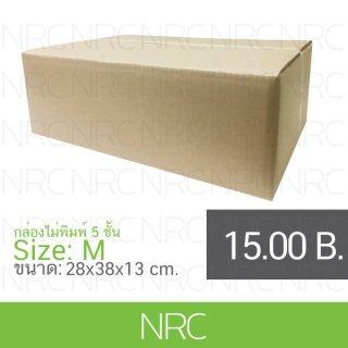 กล่องลูกฟูก 5 ชั้น ไม่พิมพ์ เบอร์ M