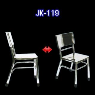 เก้าอี้สแตนเลส รหัส JK-119