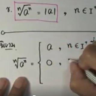 ติวสอบคณิตศาสตร์