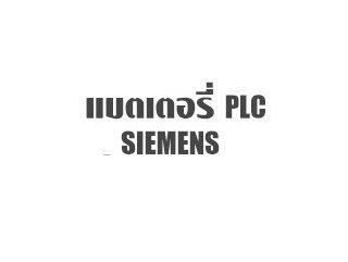 แบตเตอรี่ PLC Siemens 6ES5980 OMA11