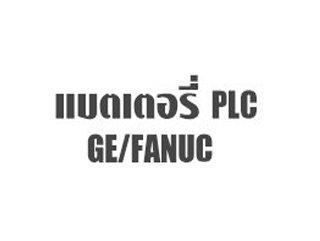 แบตเตอรี่ PLC GE Fanuc A02B-0177-K106