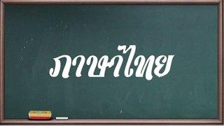 รับสอนภาษาไทย