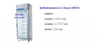 ตู้แช่เย็นสแตนเลสกระจก 1 ประตู รุ่น SSM 61