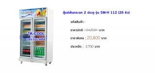 ตู้แช่เย็นกระจก 2 ประตู รุ่น SM H 112 (26 คิว)