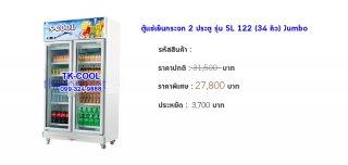 ตู้แช่เย็นกระจก 2 ประตู รุ่น SL 122 (34 คิว) Jumbo