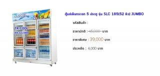 ตู้แช่เย็นกระจก 5 ประตู รุ่น SLC 185(52 คิว) JUMBO