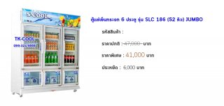 ตู้แช่เย็นกระจก 6 ประตู รุ่น SLC 186 (52 คิว)