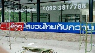 ร้านป้ายโฆษณา ลพบุรี