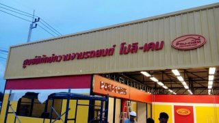 ร้านป้ายโฆษณา สุพรรณบุรี