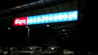 ร้านป้ายโฆษณา จันทบุรี