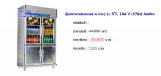 ตู้แช่อาหารสแตนเลส 4 ประตู รุ่น STL 134 V