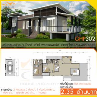 แบบบ้านสองชั้น GHP302