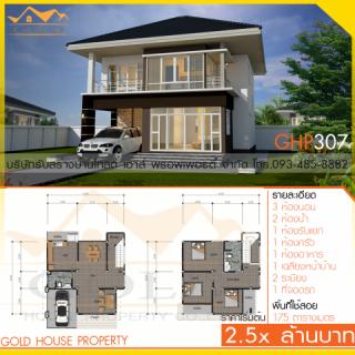 แบบบ้านสองชั้น GHP307