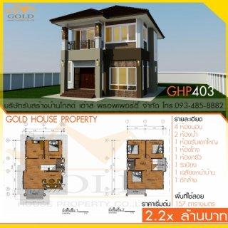แบบบ้านสองชั้น GHP403