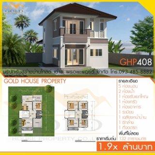 แบบบ้านสองชั้น GHP408