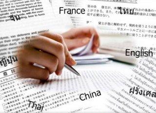 บริการแปลเอกสาร