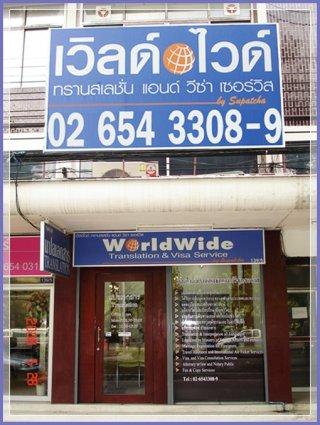 บริการแปลเอกสารธุรกิจการค้า