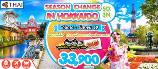 HOK22 SEASONCHANGE IN HOKKAIDO 5D 3N BY TG