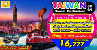 TPE02 TAIWAN DREAM DESTINATION BY XW